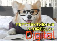 Бизнес-идеи 2019: перспективные профессии в Digital