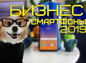 смартфоны для бизнеса и работы 2019