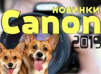 Новинки фотоаппаратов Canon 2019