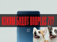 Каким будет OnePlus 7T?