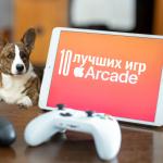 лучшие игры Apple Arcade
