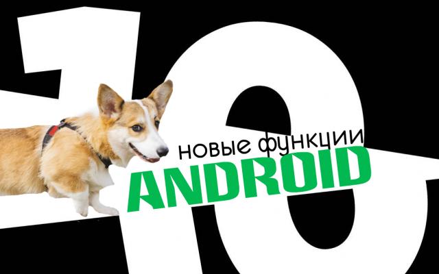 новые функции Android 10