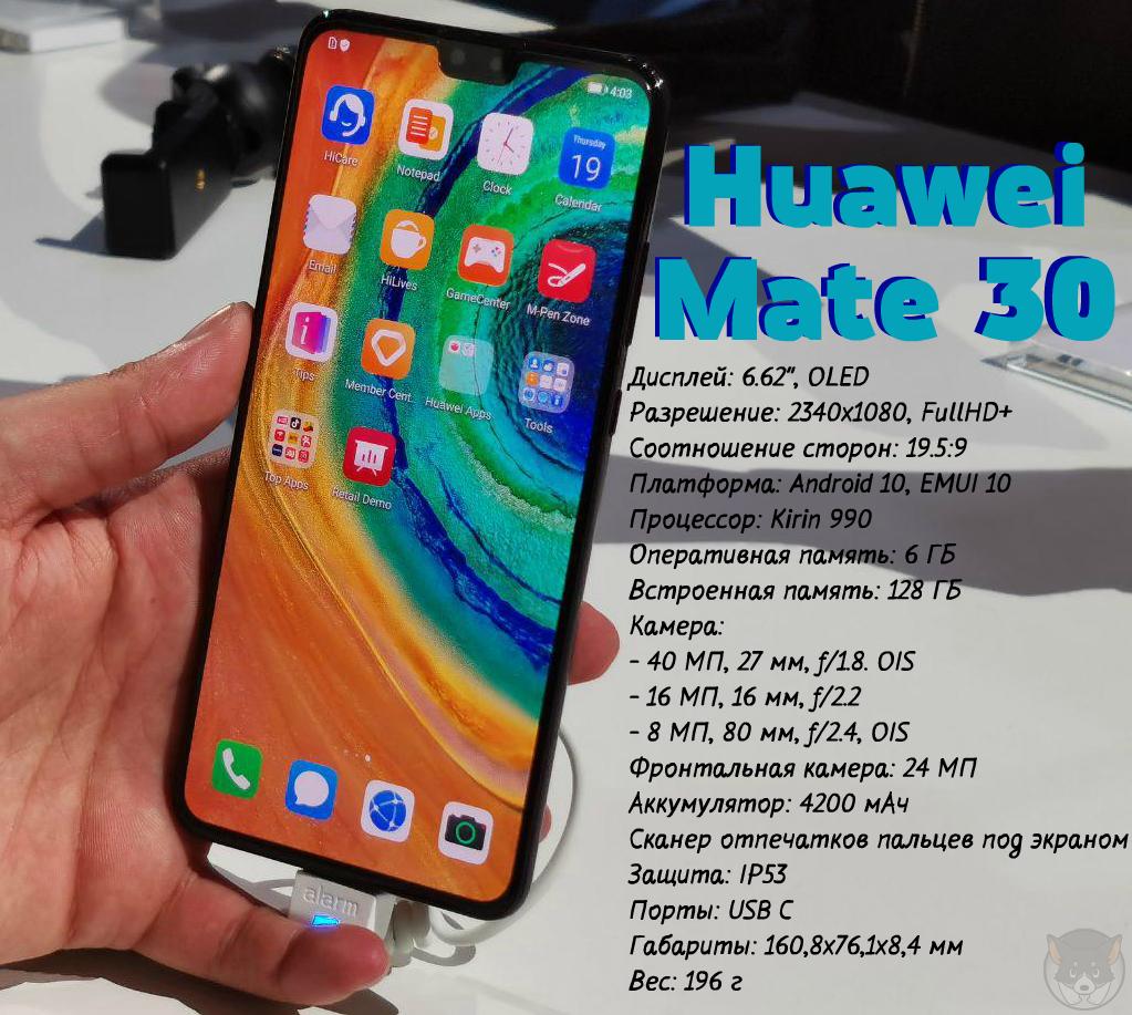 характеристики Huawei Mate 30