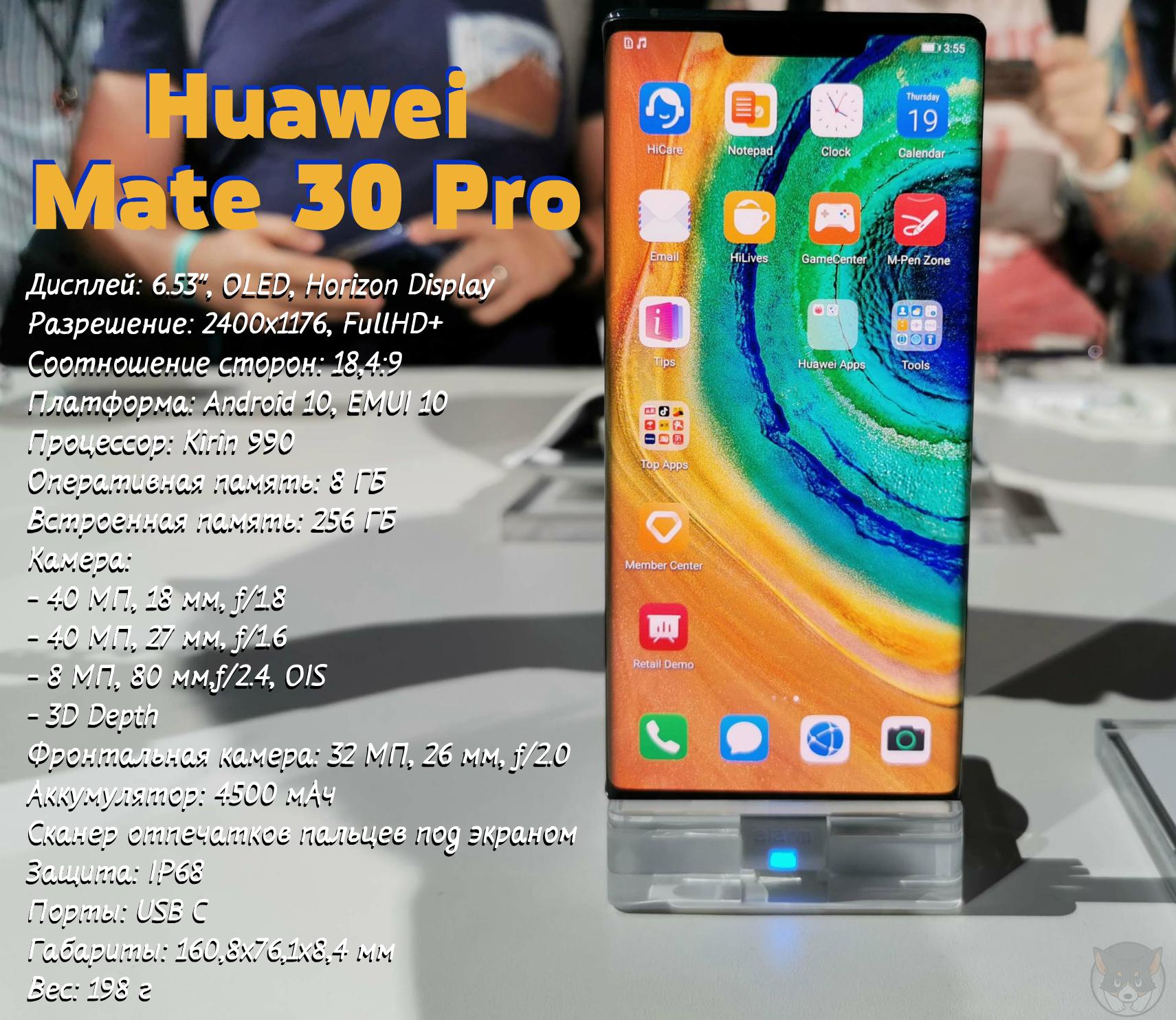 характеристики Huawei Mate 30 Pro