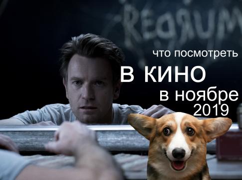 ожидаемые фильмы ноября 2019