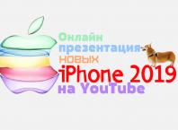Презентация новых iPhone 2019 на YouTube