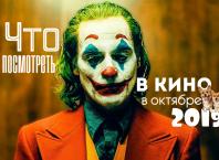 новинки кино 2019 которые выйдут в октябре