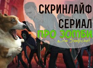 сериал про зомби для Snapchat