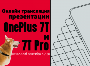 презентация OnePlus 7T