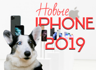 Итоги Apple Special Event 2019