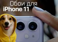 оригинальные обои iPhone 11