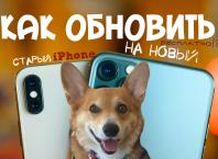 Безумные лайфхаки: как обновитьстарый iPhone X до iPhone 11 Pro бесплатно!?