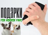 Идеи подарков для фанатов фильмов ужасов