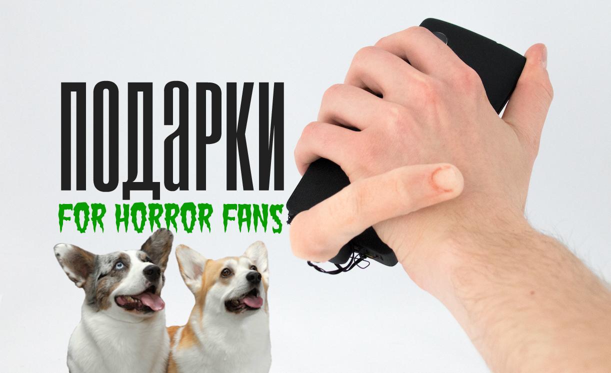 Идеи подарков дляфанатов фильмов ужасов