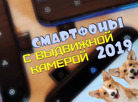 ТОП 10 смартфонов с выдвижной камерой 2019