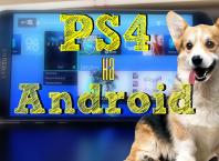 как запустить игры PS4 на Android