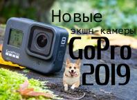 экшн камеры GoPro 2019