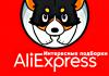 Интересные подборки AliExpress