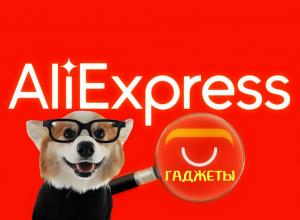 Интересные и полезные гаджеты с АлиЭкспресс 2019