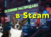 Осенняя распродажа в Steam 2019