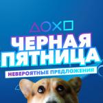 Черная пятница 2019: скидки на игры PS4 в PS Store