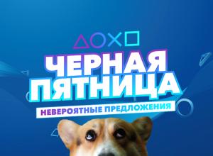 скидки на игры PS4 в PS Store