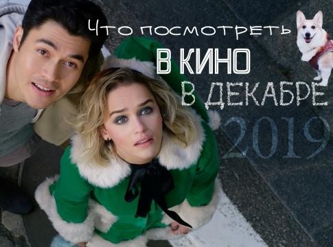 ожидаемые фильмы декабря 2019