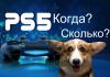 Официальная дата выхода PlayStation 5. Сколько будет стоить PS5?