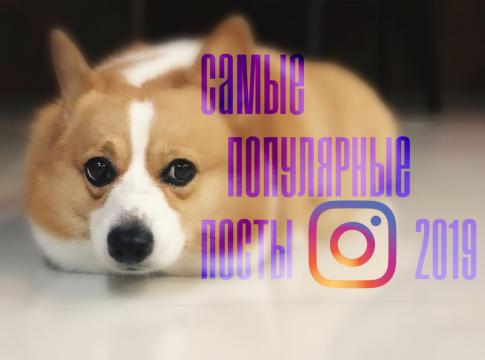 самые популярные посты в Инстаграм 2019