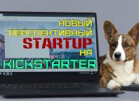 стартап Kickstarter