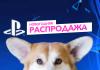 Новогодняя распродажа PS Store 2019