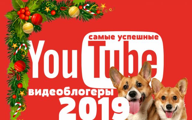 самые успешные видеоблогеры 2019