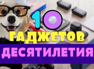 топ 10 гаджетов десятилетия
