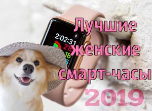 лучшие женские смарт-часы 2019