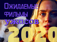 премьеры фильмов ужасов 2020