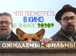 ожидаемые фильмы январь 2020 года