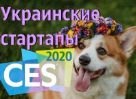 Выставка CES 2020: украинские стартапы