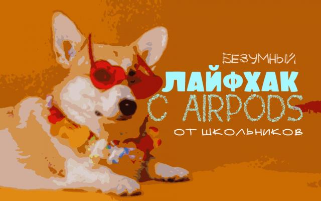 лайфхак с AirPods