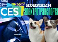 Новинки электротранспорта 2020