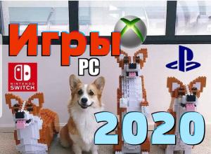 20 ожидаемых игр 2020