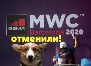 Выставка MWC 2020 отменена
