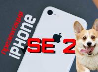 Презентация iPhone SE 2 уже совсем скоро!