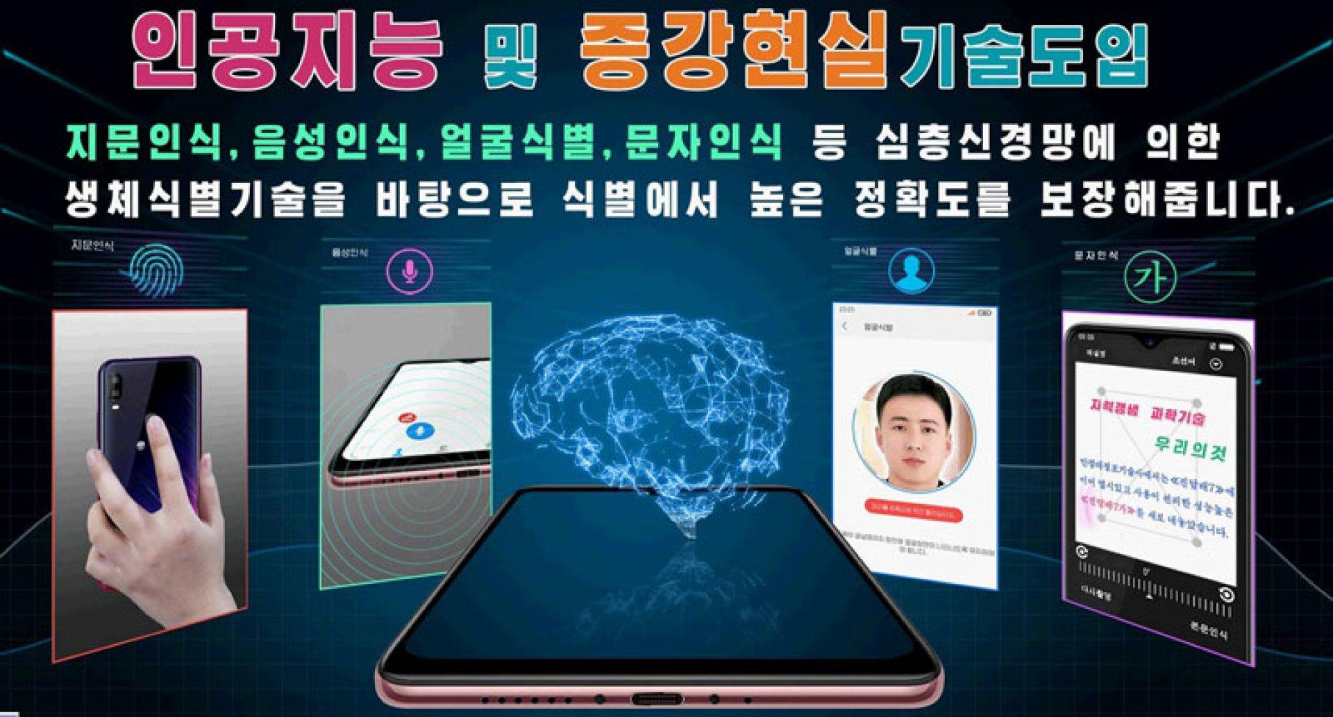 Смартфон от Ким Чен Ына