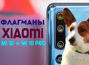 Флагманы Xiaomi Mi 10 и Mi 10 Pro