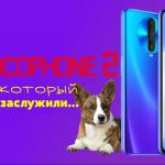 Смартфон Poco X2 - Pocophone 2?