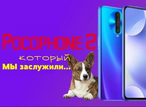 Смартфон Poco X2