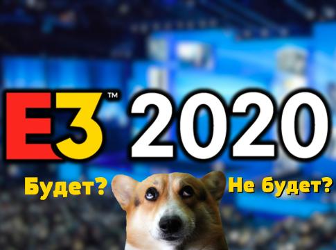 Выставка E3 2020