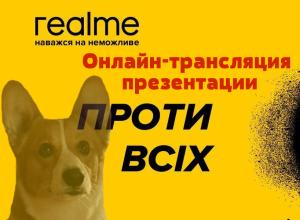 Презентация Realme в Украине!