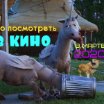 самые ожидаемые фильмы марта 2020