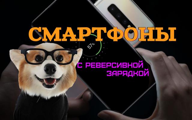 лучшие смартфоны с реверсивной зарядкой